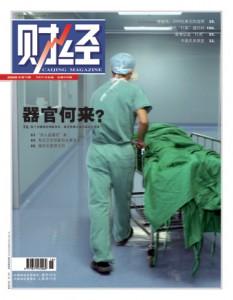 8月31日出版的大陸《財經》雜誌封面報導<器官何來>,披露了發生在貴州省黔西南州興義市的一起「殺人盜器官」案。(網路圖片)