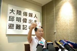人民日報記者邱明偉8月23日中午在香港召開記者會,向各大媒體宣布退出中國共產黨、共青團、少先隊(三退)。(記者孫青天/攝影)